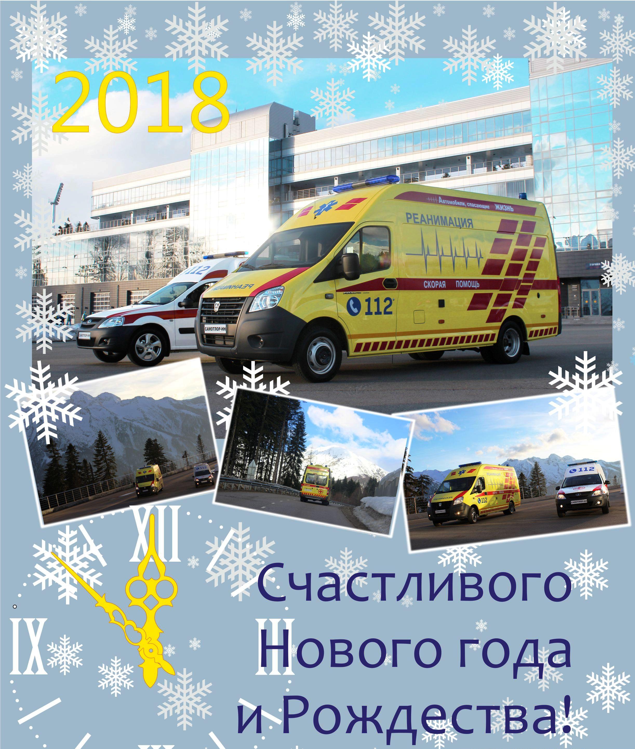 skoraya-medicinskaya-pomoshch-v-2018-god